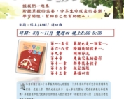 2019 8-11月單親不孤單讀書會